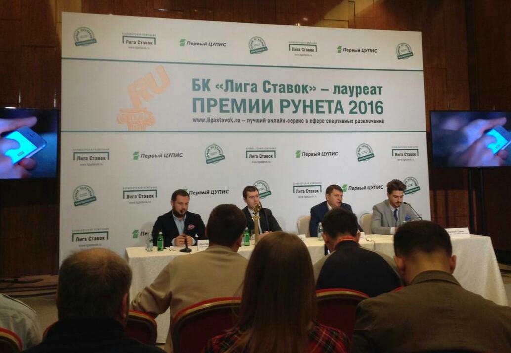 БК «Лига ставок» премии Рунета-2016