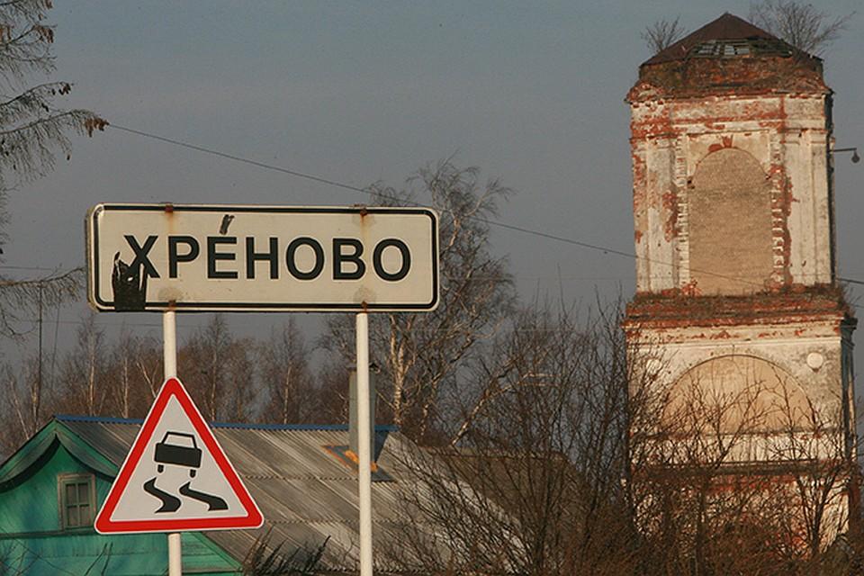 Знаки деревень с картинками
