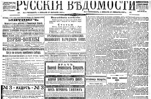 Передовица газеты Русские ведомости от 04 (17) января 1918 года