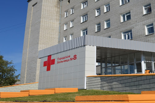 Городская больница № 8 г. Барнаул