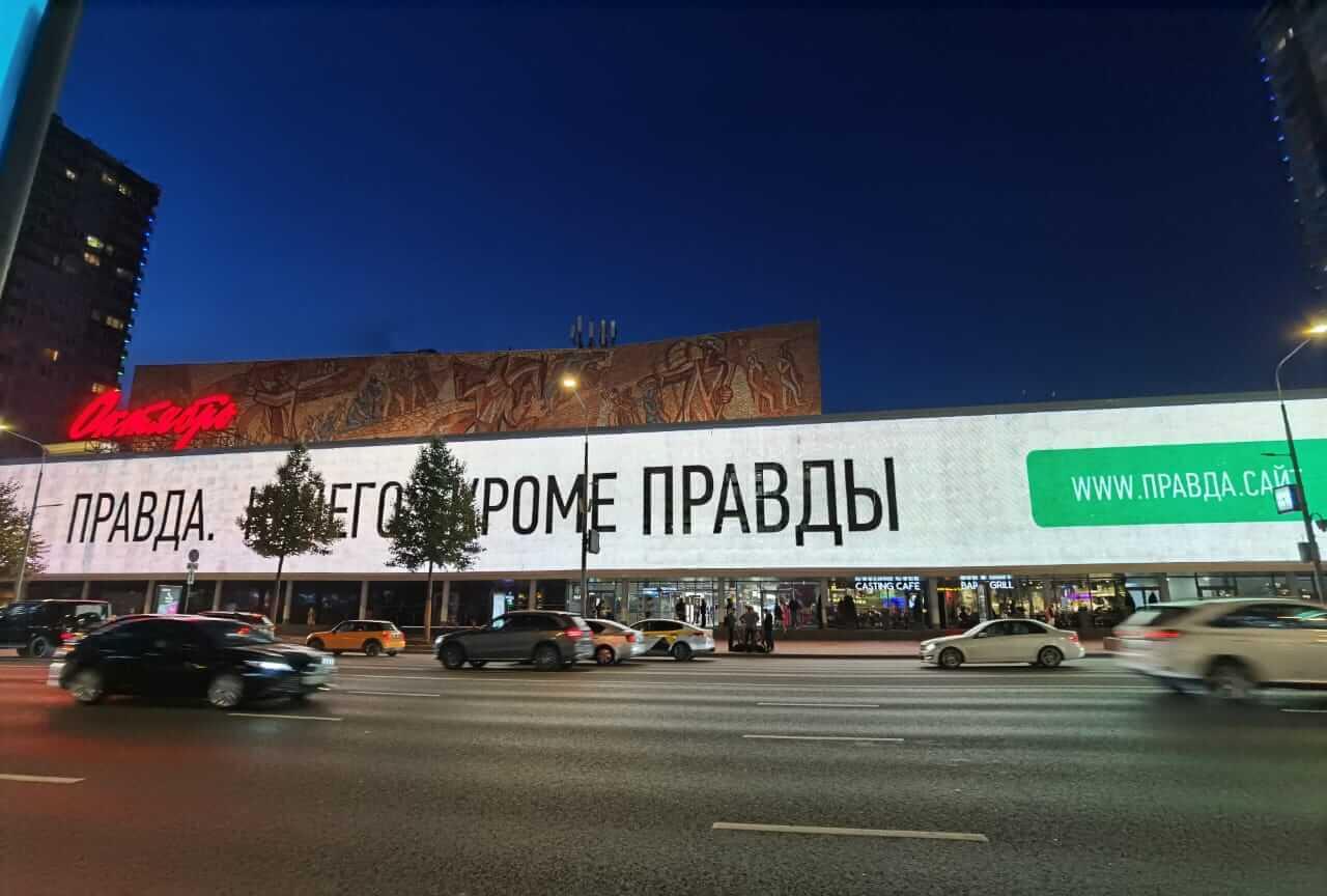 Реклама на Арбате