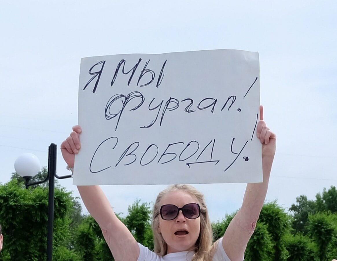 Акция протеста против ареста Сергея Фургала