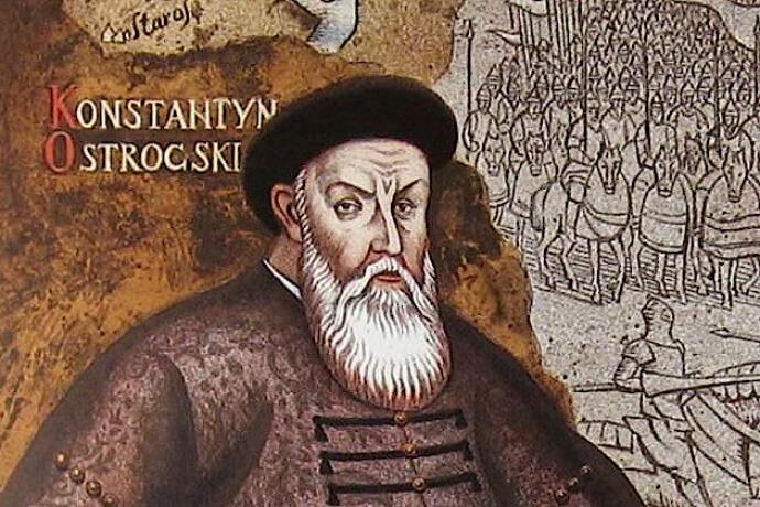 Константин Острржский