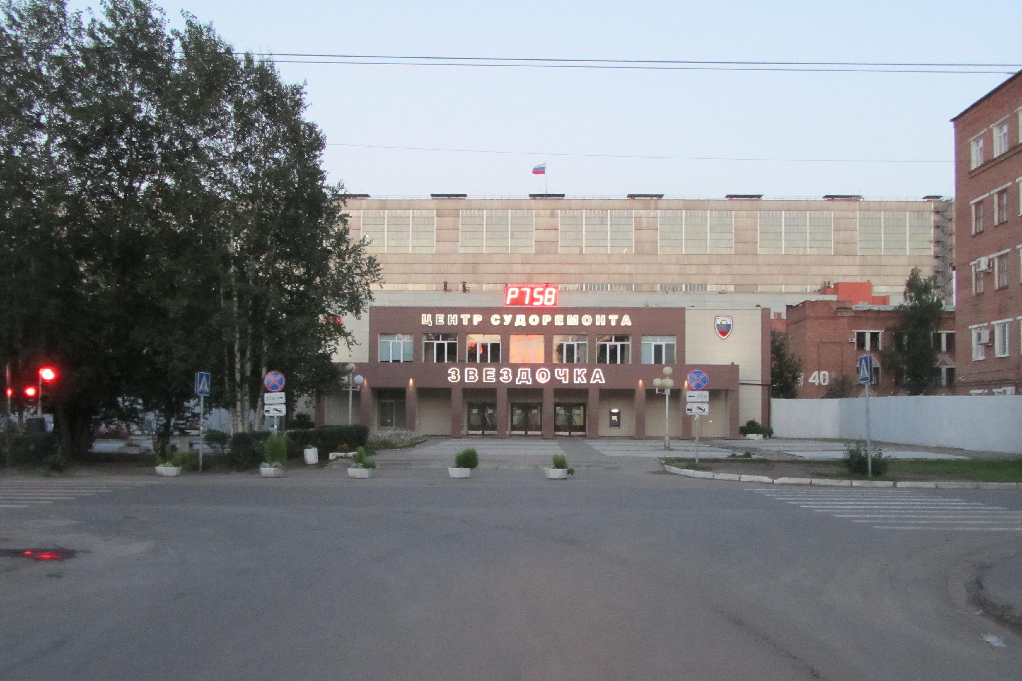 Завод «Звездочка»