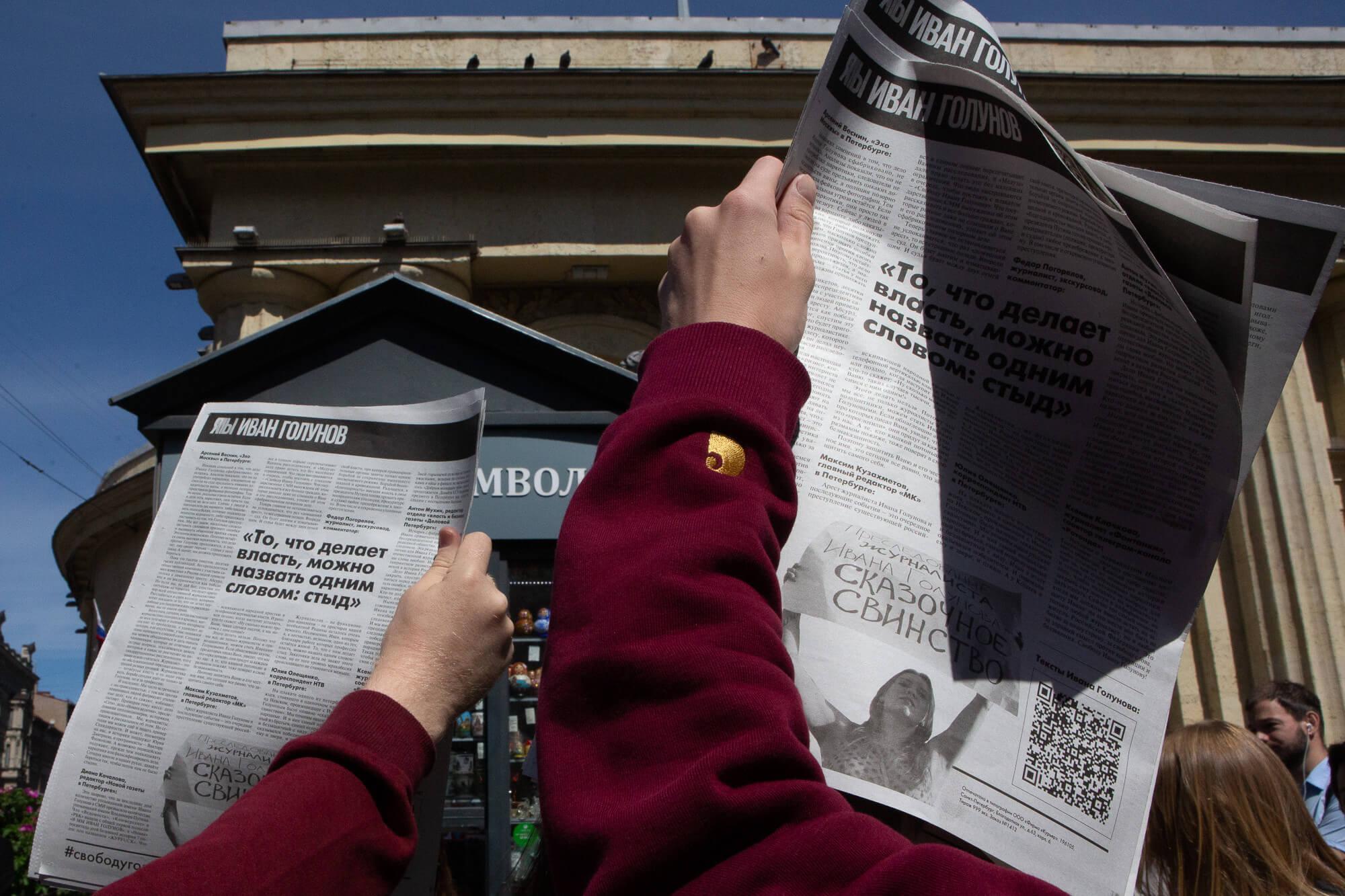 Акция в Санкт-Петербурге в поддержку Ивана Голунова