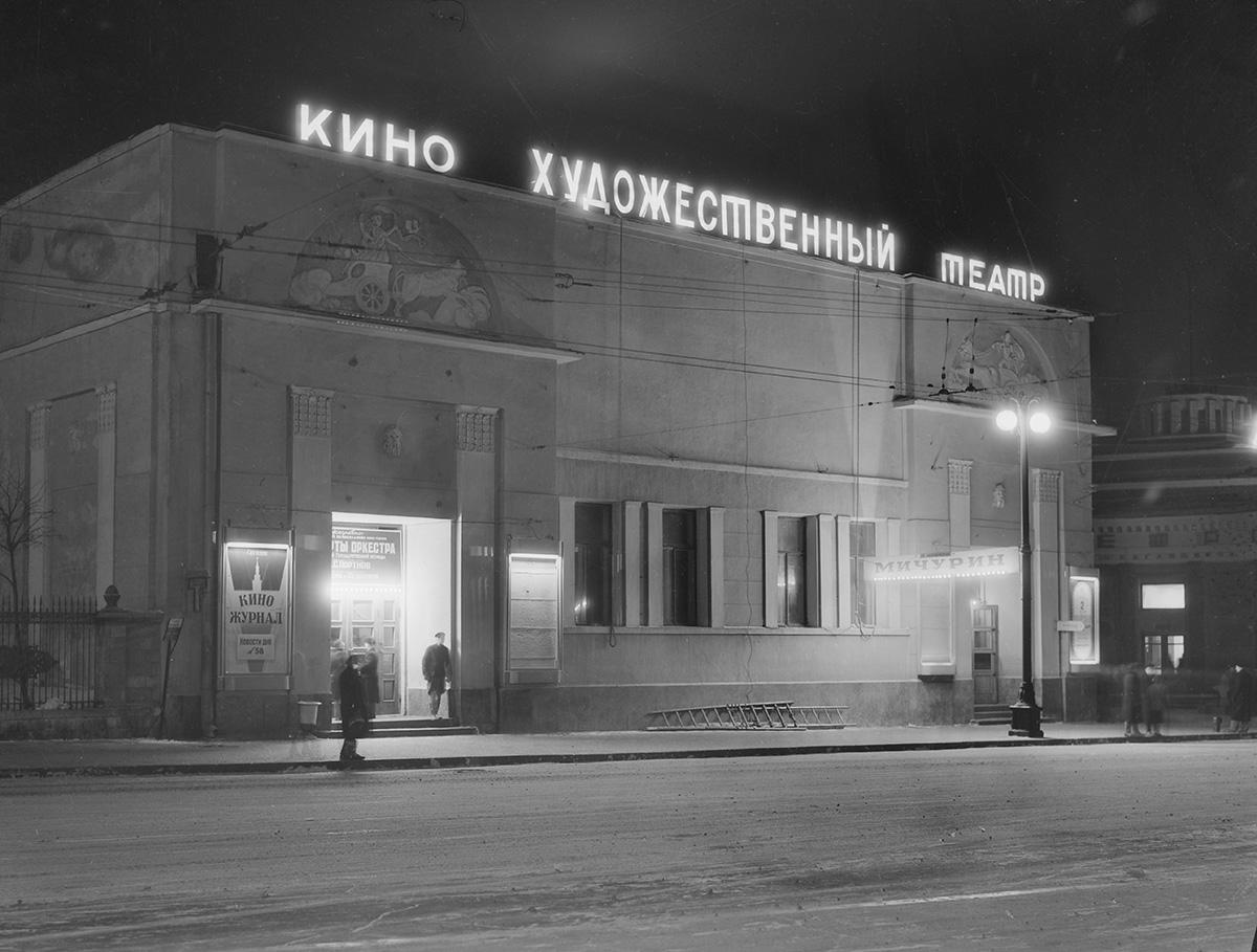 Кинотеатр «Художественный». Фото: Losko.ru