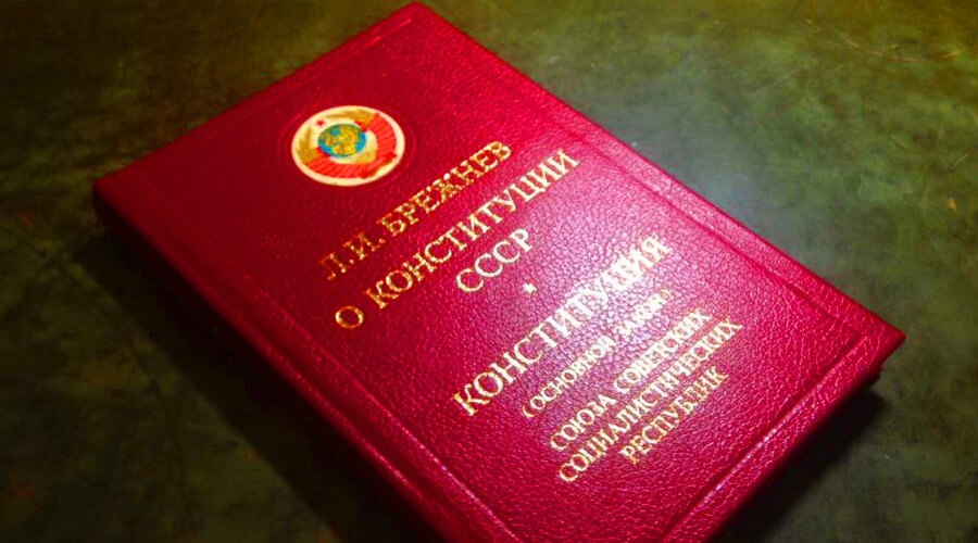 Конституция 1977 года