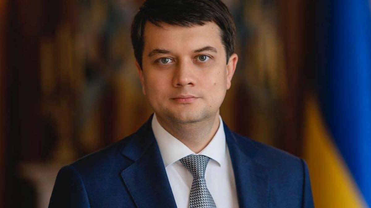 Дмитрий Разумков. Фото:
