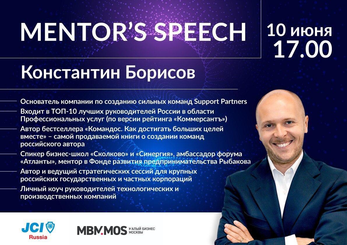 Mentory speech «Константин Борисов: команда как ресурс в кризисе» thumbnail