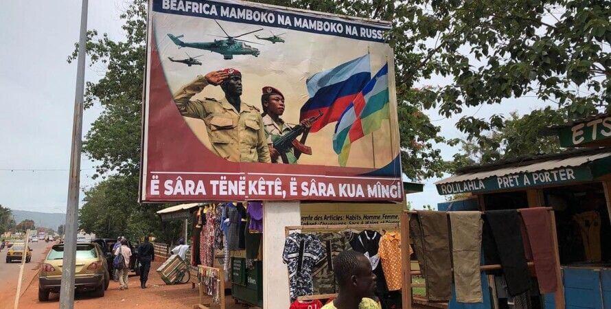 """баннер с надписью """"Центральноафриканская республика идет рука об руку с Россией"""". Фото: CNN"""