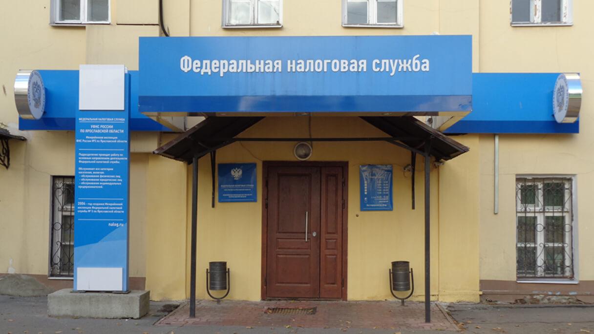 Межрайонная ИФНС России № 5 по Ярославской области