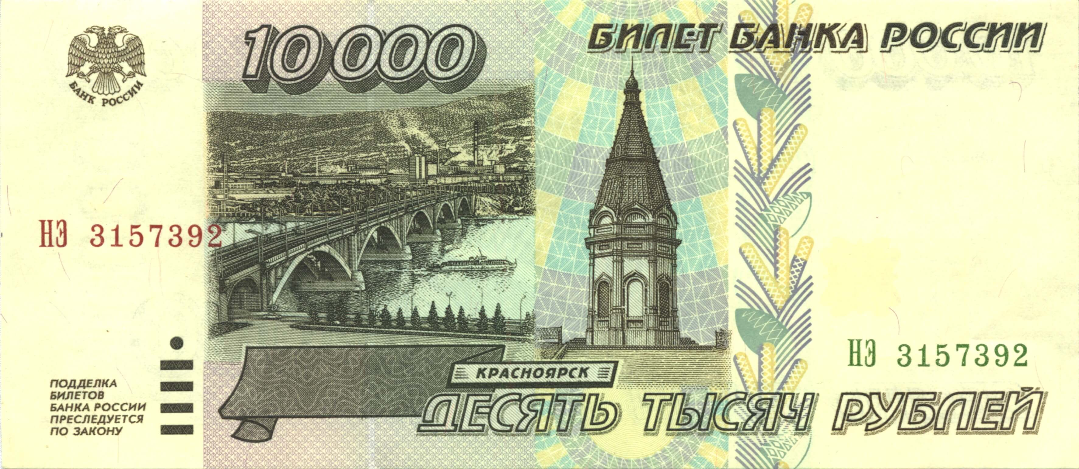 Десять тысяч рублей