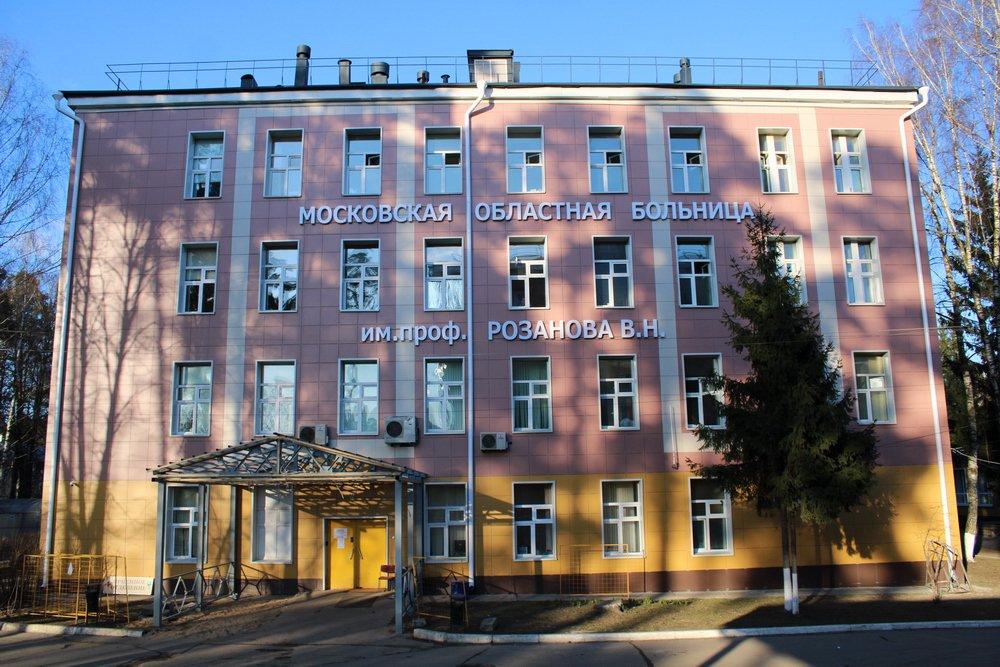 Московская областная больница имени В.Н. Розанова