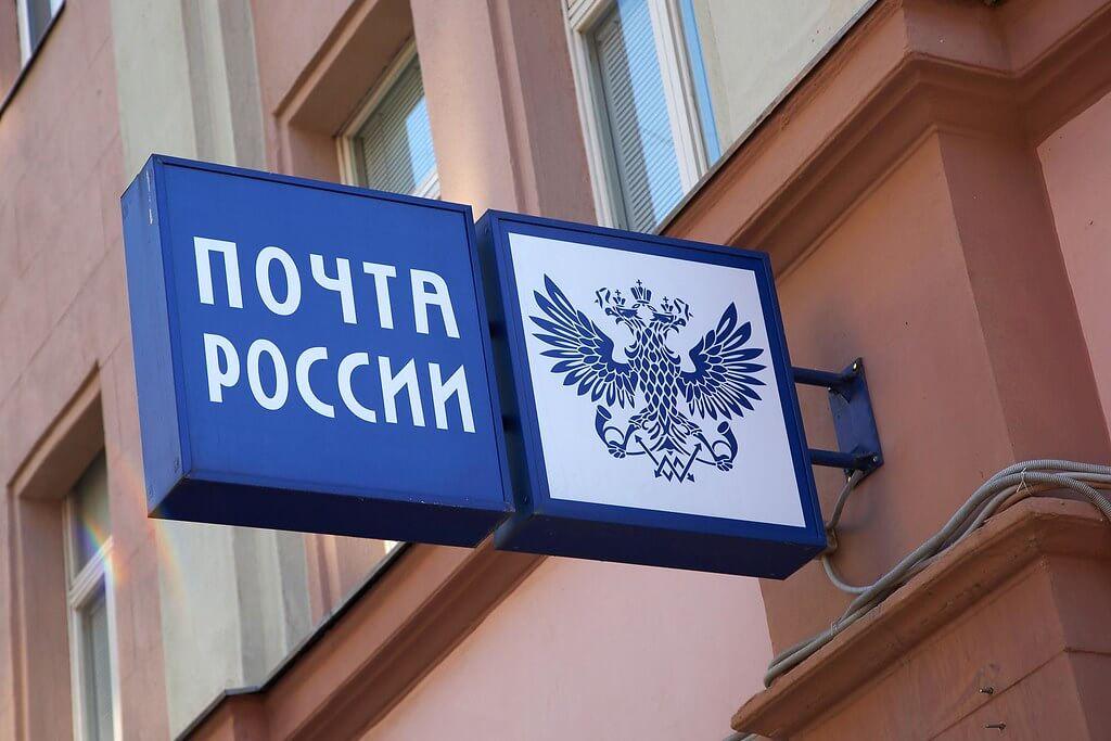 «Почтf России»