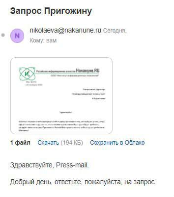 Пресс-служба компании Конкорд