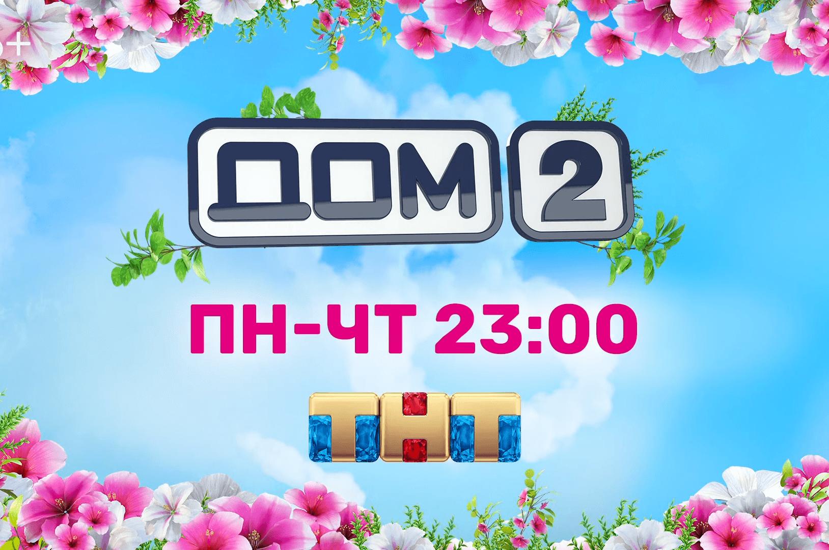 Youtube / ДОМ-2