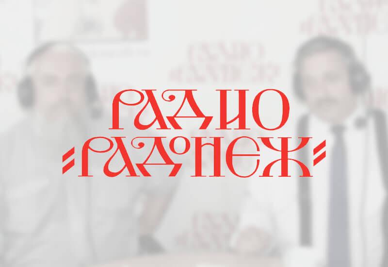 Рвдио Радонеж