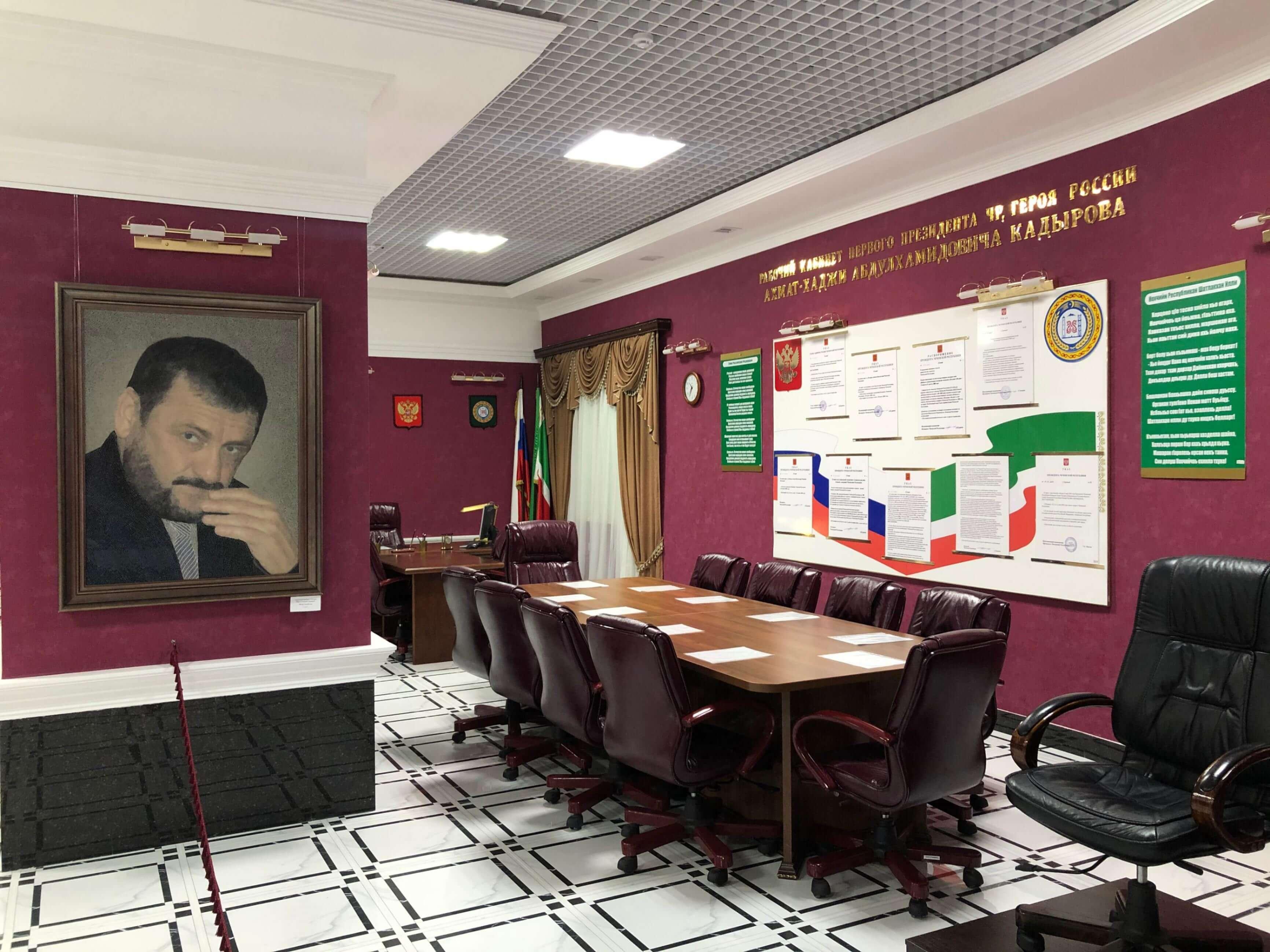 Архив Государственный мемориальный музей А.А. Кадырова