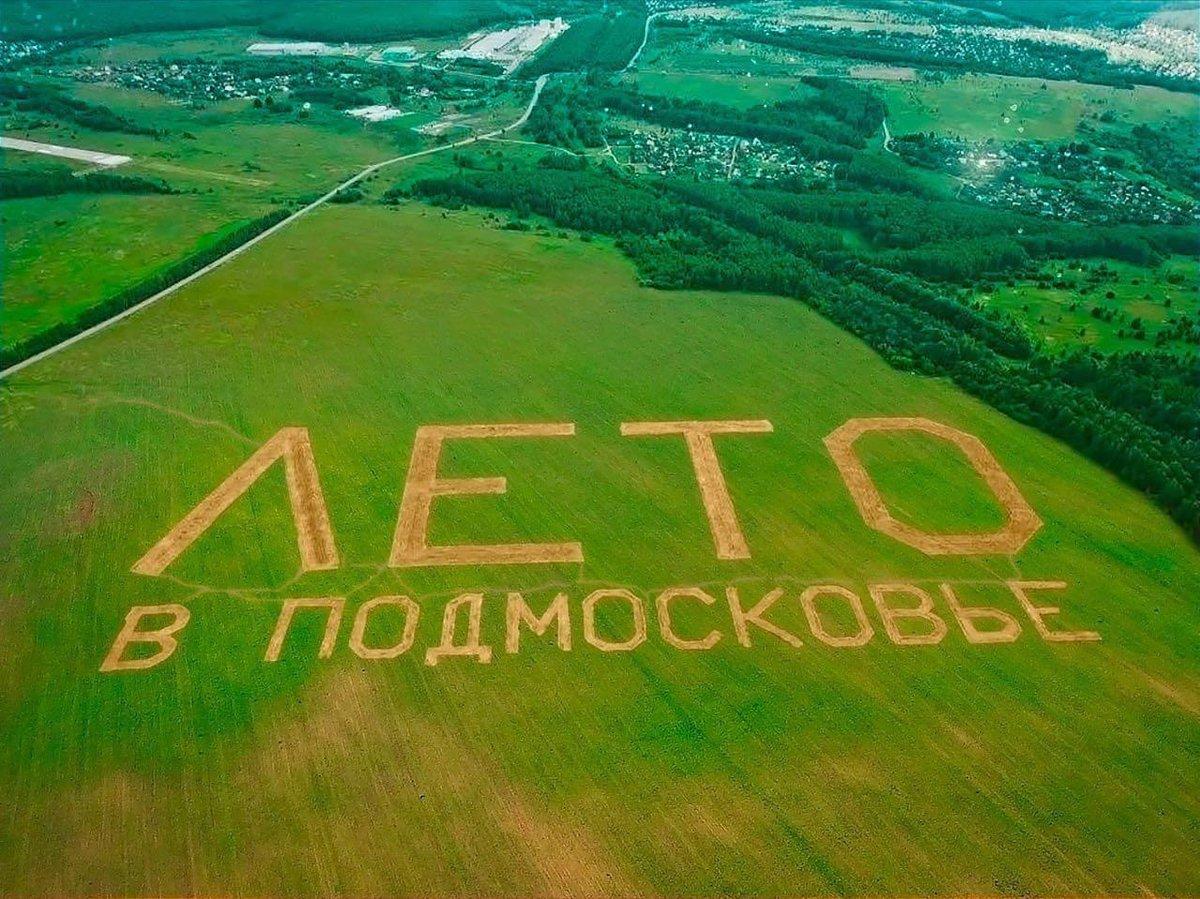 Надпись в Подмосковье