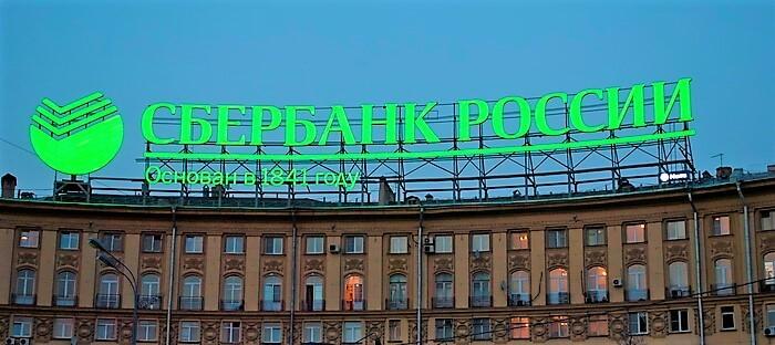 Офис «Сбербанка» в Москве