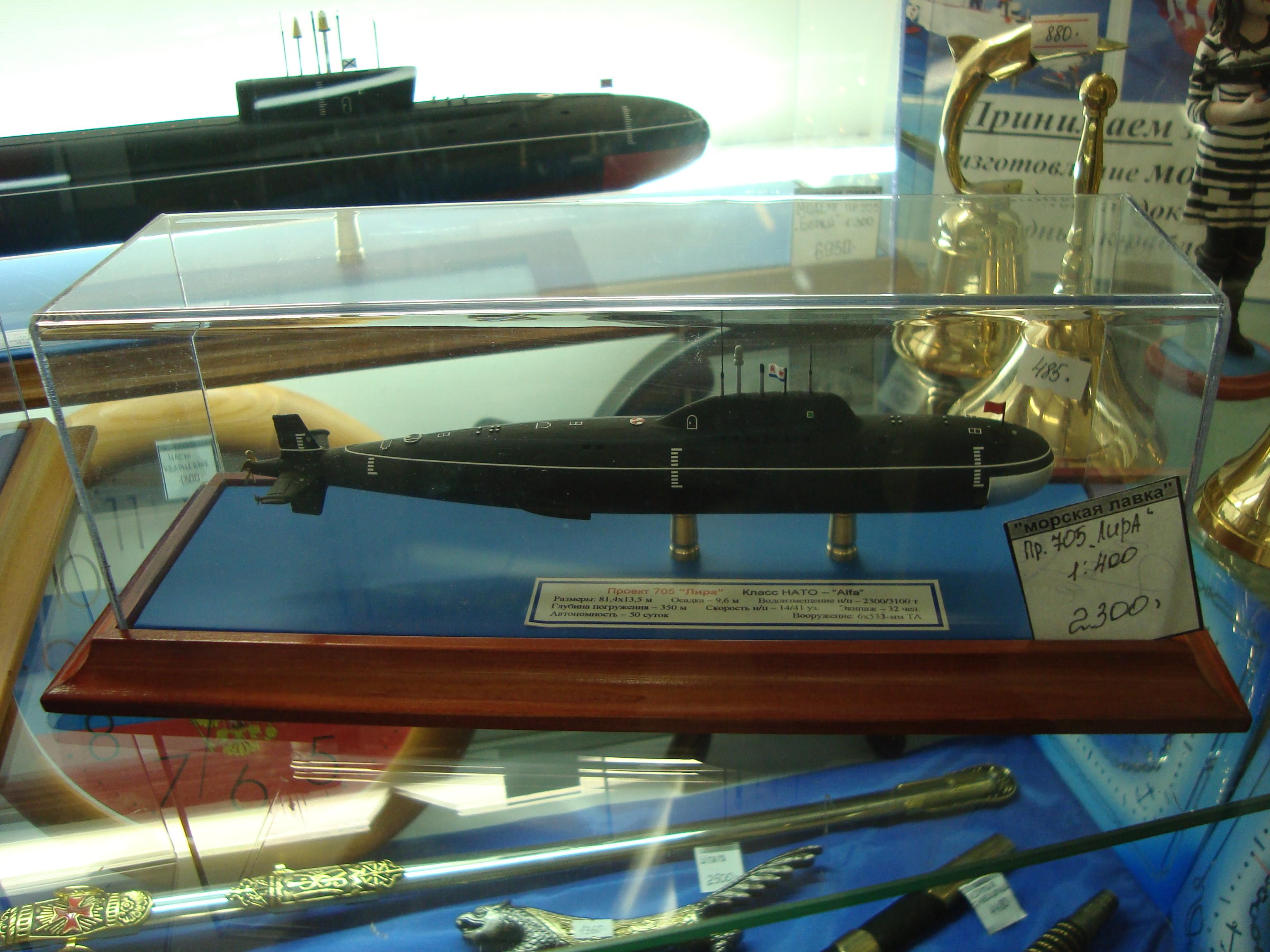 Фотография модели подводной лодки проекта 705 «Лира»