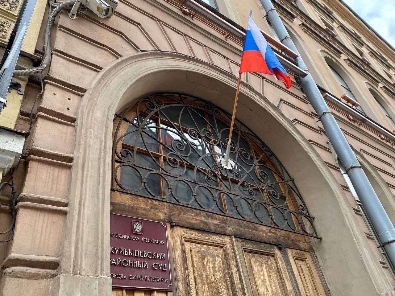 Суд Петербурга