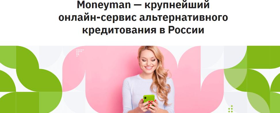 https://moneyman.ru