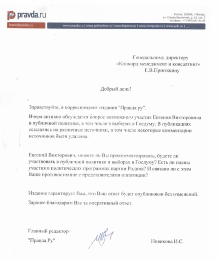 Письмо от издания