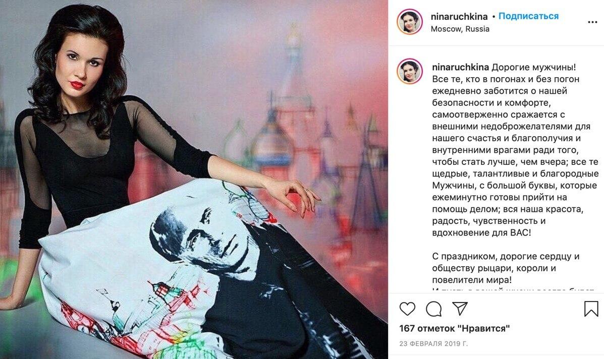 Нина Ручкина