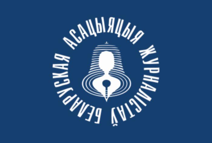 Фото: «Белорусская ассоциация журналистов»