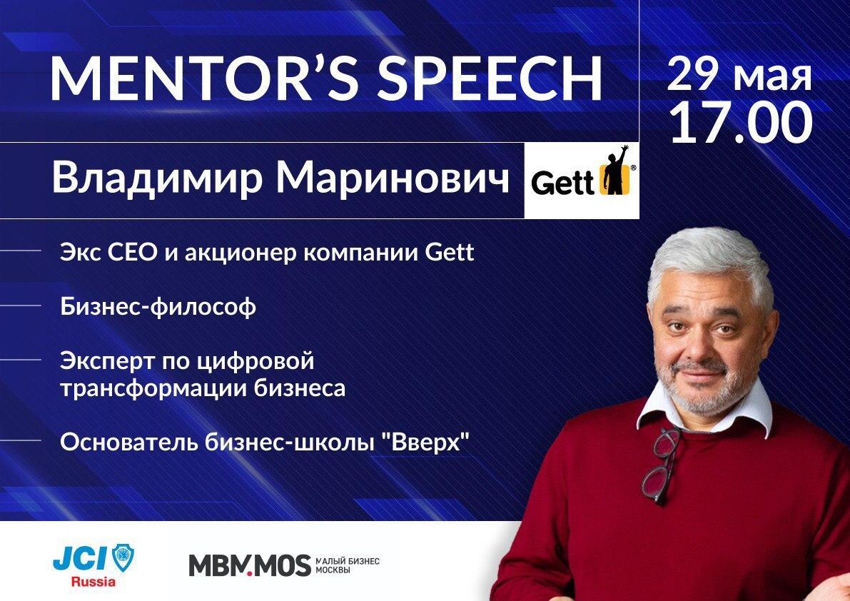 Mentory speech Владимир Маринович: Команда - главное оружие в борьбе с кризисом thumbnail