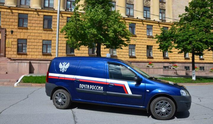Машина «Почты России»