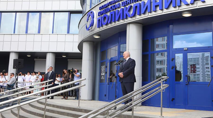 Александр Лукашенко на открытии больницы